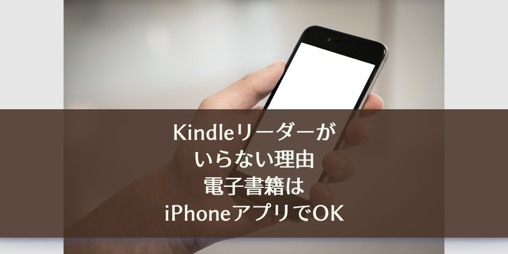 電子書籍リーダーがいらない理由。KindleはiPhoneアプリでOK