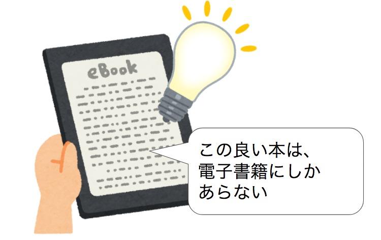 この良い本は、電子書籍にしかあらない