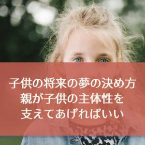 親子で行う将来の夢の決め方。あこがれの職業よりも大事なこと