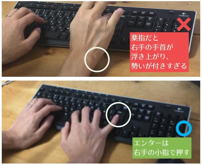 薬指だと右手の手首が浮き上がり、勢いが付きすぎる。エンターは右手の小指で押す。