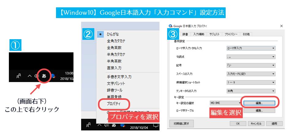 【Window10】Google日本語入力「入力コマンド」設定方法