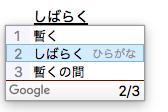 日本語を変換辞書に覚えさせる
