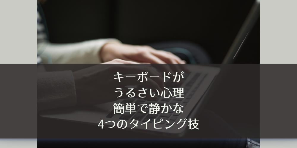 キーボードがうるさい心理。簡単で静かな4つのタイピング技
