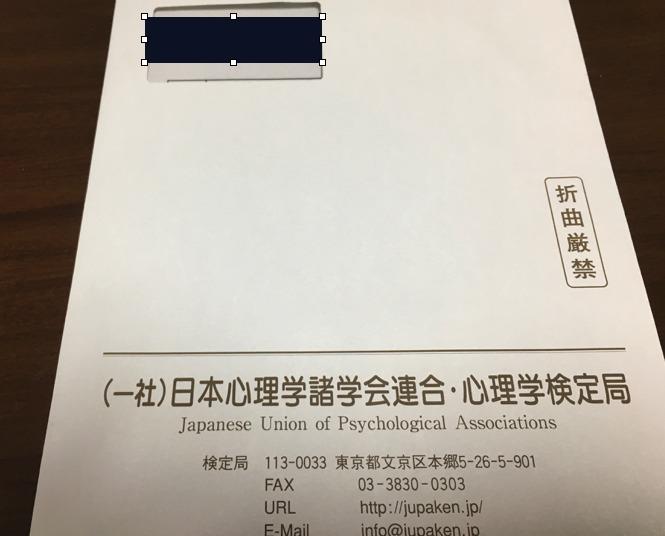 心理学検定局から届く、試験結果の入った封筒