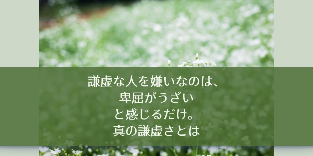 謙虚な人を嫌いなのは、卑屈がうざいと感じるだけ。真の謙虚さとは