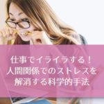 仕事でイライラする!人間関係でのストレスを解消する科学的手法