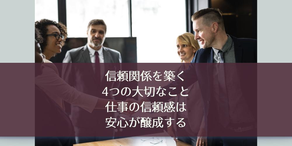 信頼関係を築く4つの大切なこと。仕事の信頼感は安心が醸成する
