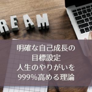 明確な自己成長の目標設定。人生のやりがいを999%高める理論